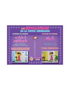 Les invocations de la petite musulmane en entrant/sortant des toilettes