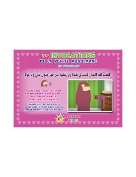 Les invocations de la petite musulmane en s'habillant
