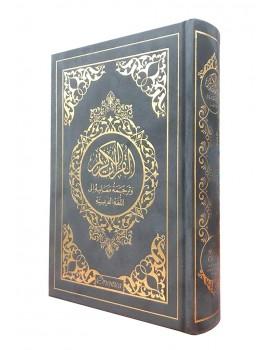 Le Noble Coran (bilingue français/arabe) - Gris doré