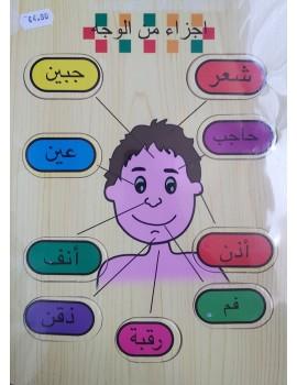 """Puzzle en bois """"Le visage"""" en Arabe"""