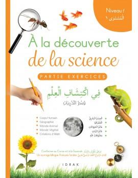 A la découverte de la science - Exercices