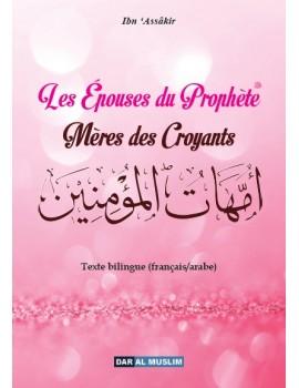 Les épouses du Prophète - Mères des croyants (Bilingue français/arabe)