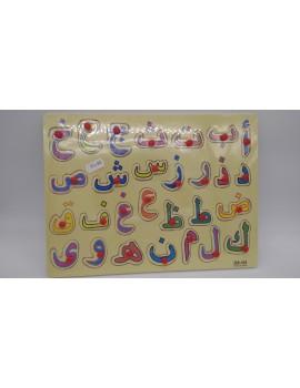 Puzzle en bois de l'alphabet arabe