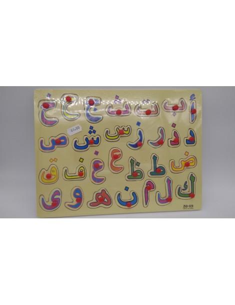 Puzzle Bois Jouet Jeux Alphabet Arabe Lecture Islam Pas Cher
