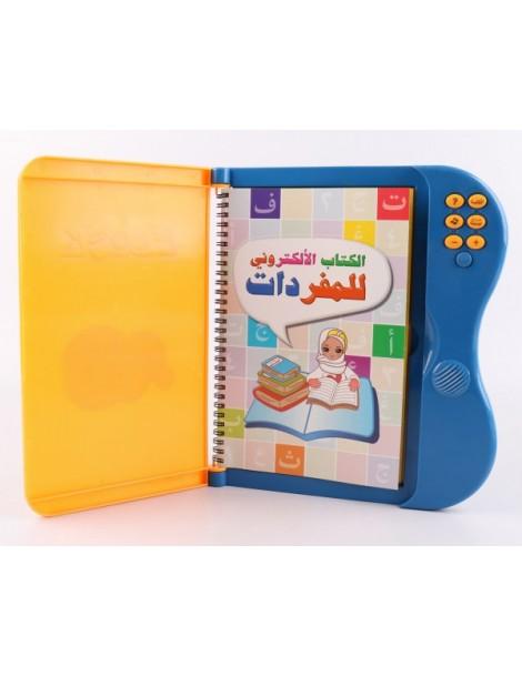 Le livre électronique de vocabulaire arabe