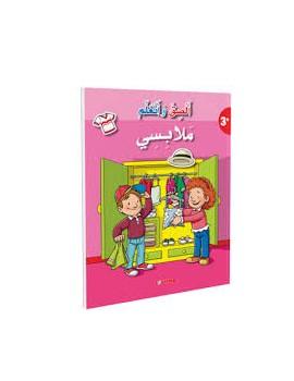 Cahier d'activité en arabe - Les vêtements