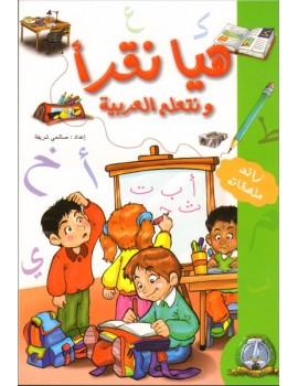 Hayya Naqra' : Apprenons la langue arabe - Niveau 1 (avec autocollants)