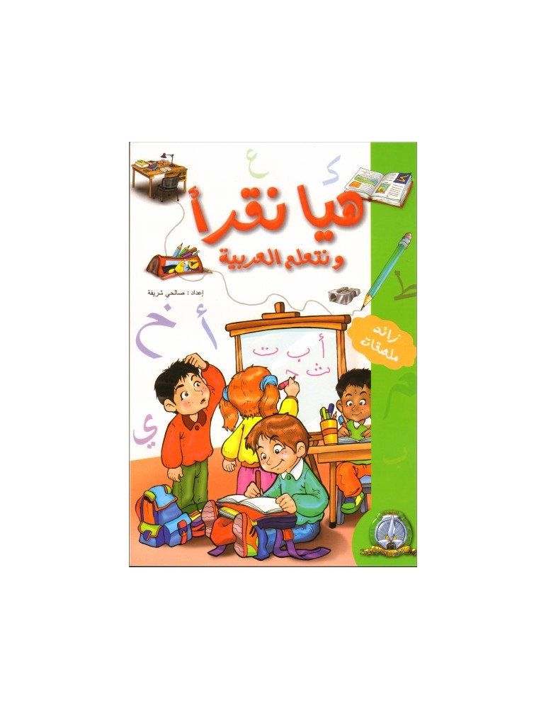 livre exercice arabe apprentissage langue lecture alphabet enfant
