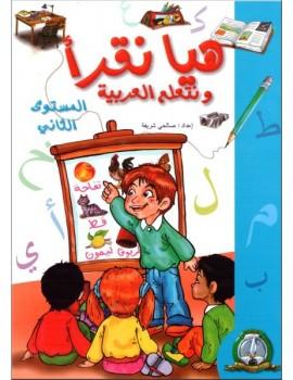 Hayya Naqra' : Apprenons la langue arabe - Niveau 2