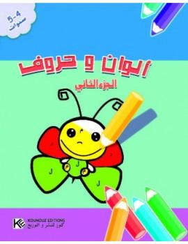 Couleurs et lettres 2 «en langue arabe»