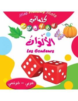 Imagier bilingue Français-Arabe : Les couleurs