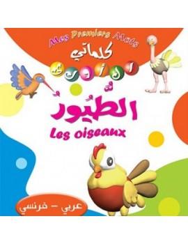 Imagier bilingue Français-Arabe : Les oiseaux