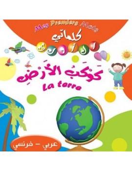 Imagier bilingue Français-Arabe : La terre
